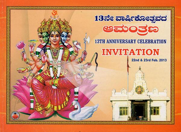 13th anniversary celebration of